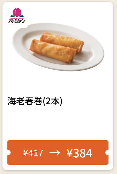 バーミヤン海老春巻33円引き