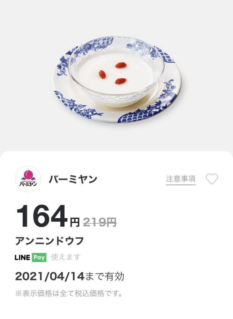 バーミヤンアンニンドウフ55円引き
