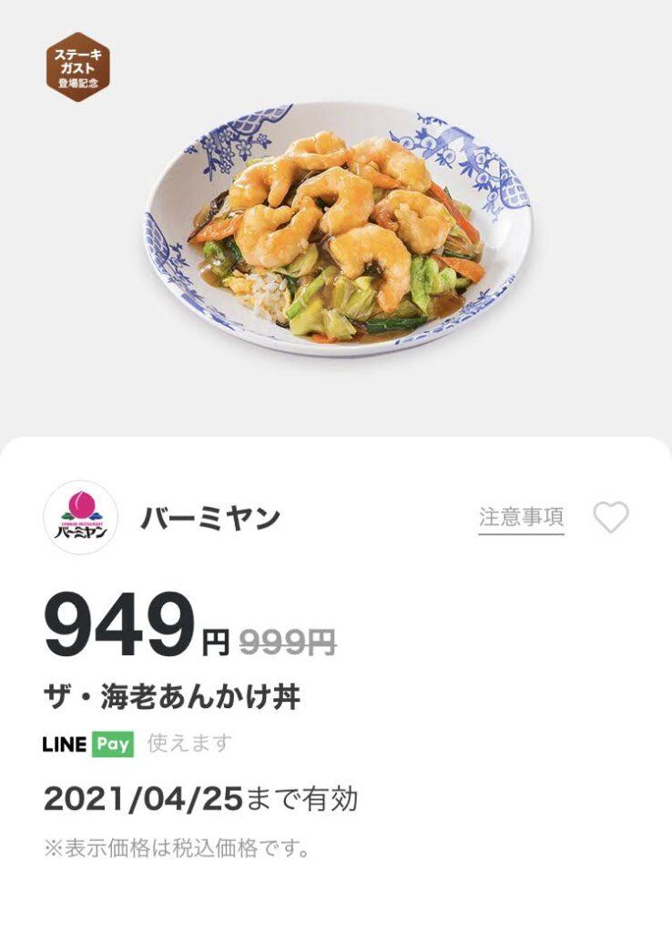 バーミヤンザ・海老あんかけ丼55円引き