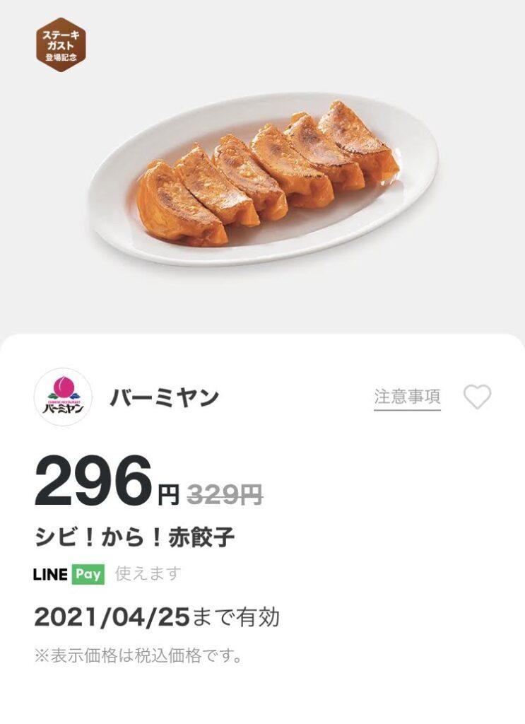 バーミヤンシビ!から!赤餃子33円引き