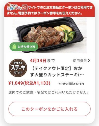 ステーキガストテイクアウト限定おかず大盛りカットステーキ54円引き