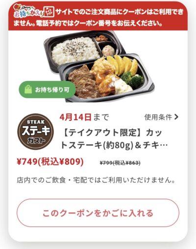 ステーキガストテイクアウト限定カットステーキ&チキン竜田2個54円引き