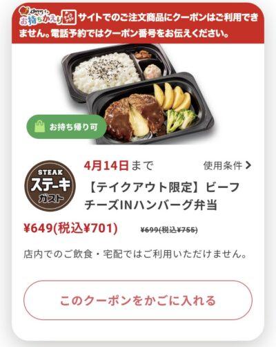 ステーキガストテイクアウト限定ビーフチーズINハンバーグ弁当54円引き