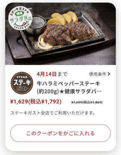 ステーキガスト牛ハラミペッパーステーキ200g77円引き
