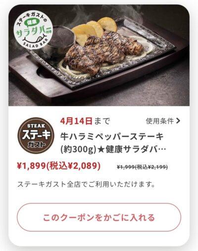 ステーキガスト牛ハラミペッパーステーキ300g110円引き