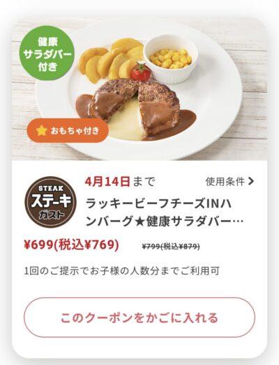 ステーキガストラッキービーフチーズINハンバーグ110円引き