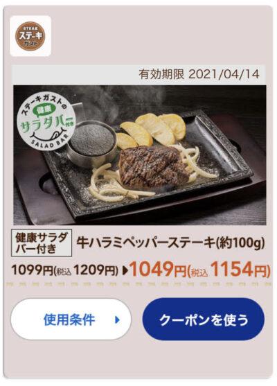 ステーキガスト牛ハラミペッパーステーキ100g55円引き