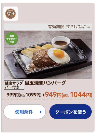 ステーキガスト目玉焼きハンバーグ55円引き