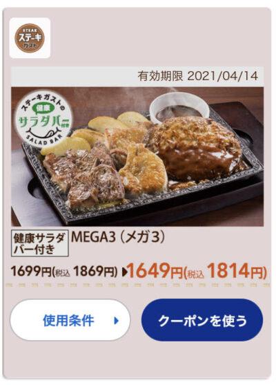 ステーキガストMEGAスリー55円引き
