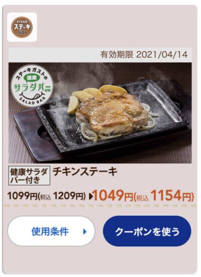 ステーキガストチキンステーキ55円引き