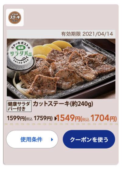 ステーキガストカットステーキ240g55円引き