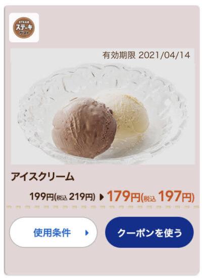 ステーキガストアイスクリーム22円引き