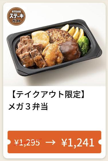 ステーキガストテイクアウト限定メガ3弁当(みすじ・ハンバーグ・チキングリル)54円引き