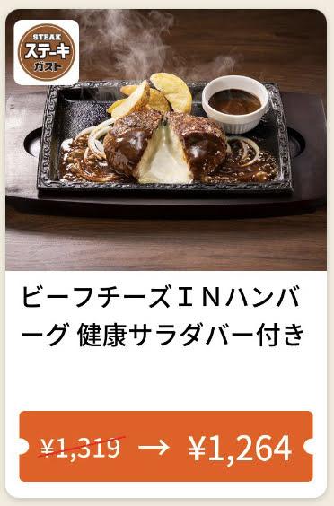 ステーキガストビーフチーズINハンバーグ55円引き