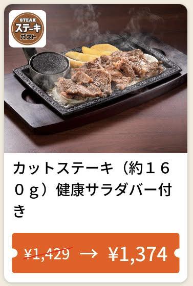 ステーキガストカットステーキ160g55円引き