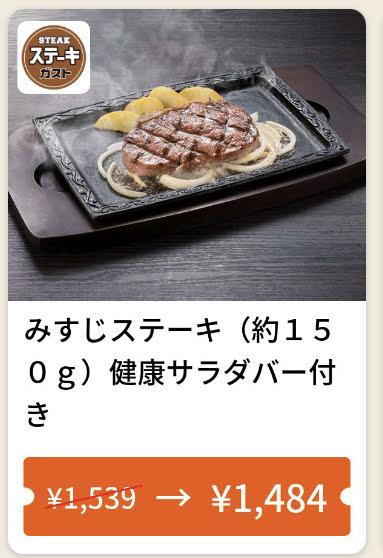 ステーキガストみすじステーキ150g55円引き