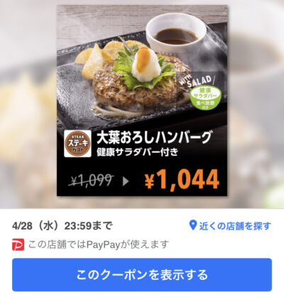 ステーキガスト大葉おろしハンバーグ55円引き