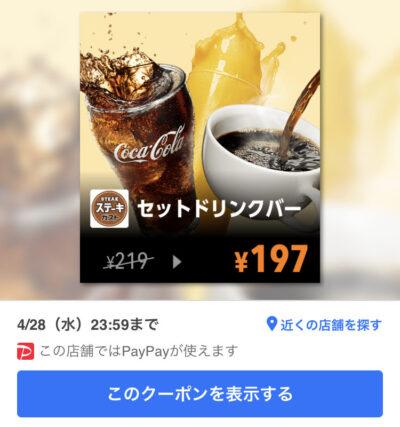 ステーキガストセットドリンクバー22円引き