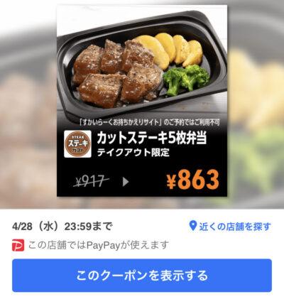 ステーキガストテイクアウト限定カットステーキ弁当54円引き