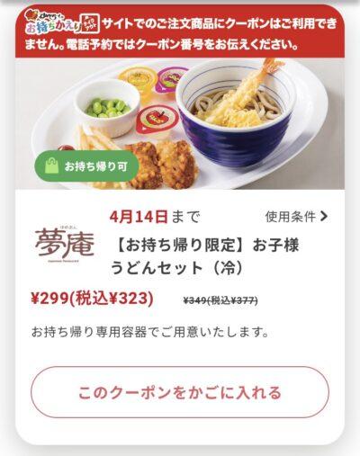 夢庵お持ち帰り限定お子様うどんセット(冷)54円引き