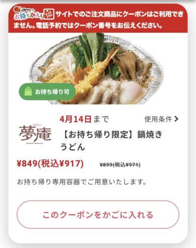 夢庵お持ち帰り限定鍋焼きうどん54円引き