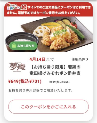 夢庵お持ち帰り限定若鶏の竜田揚げみぞれポン酢弁当54円引き