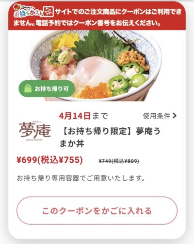 夢庵お持ち帰り限定夢庵うまか丼54円引き