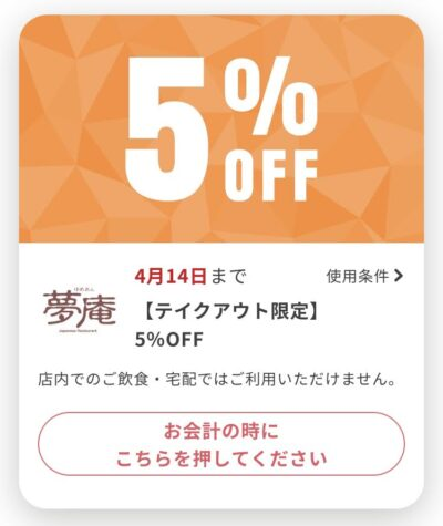 夢庵テイクアウト限定5%オフ