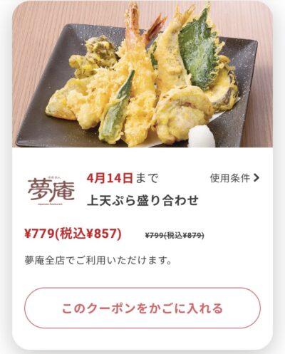 夢庵天ぷら盛り合わせ22円引き