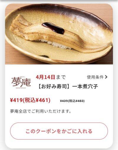 夢庵[お好み寿司]一本煮穴子22円引き