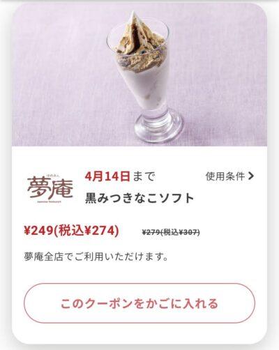 夢庵黒みつきなこソフト33円引き