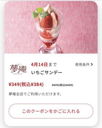夢庵いちごサンデー55円引き