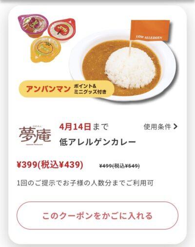 夢庵低アレルゲンカレー110円引き