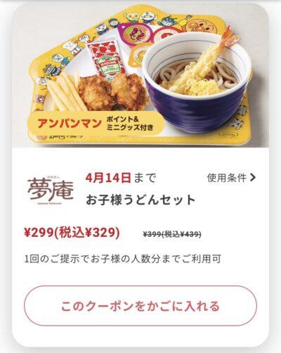 夢庵お子様うどんセット1110円引き