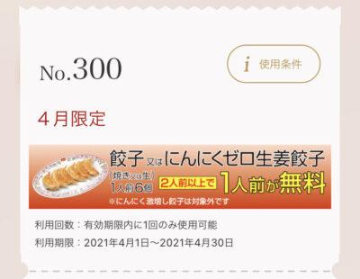 餃子の王将4月限定2人前以上で1人前無料