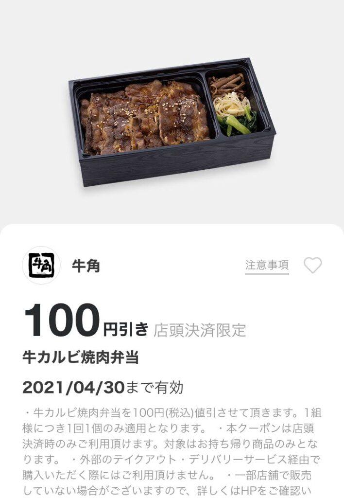 牛角牛カルビ焼肉弁当100円引き