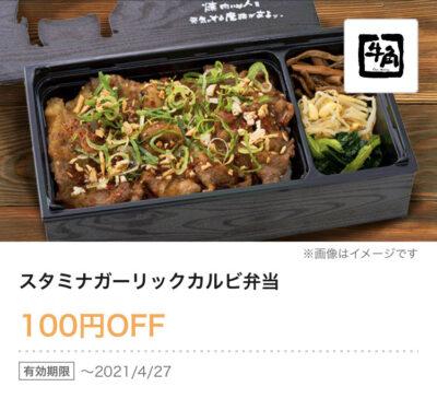 牛角スタミナガーリックカルビ弁当100円引き