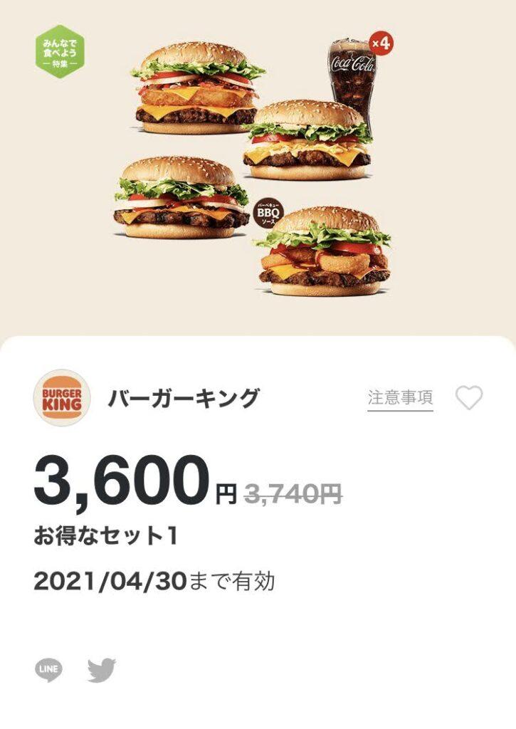 バーガーキングお得なセット1 3600円