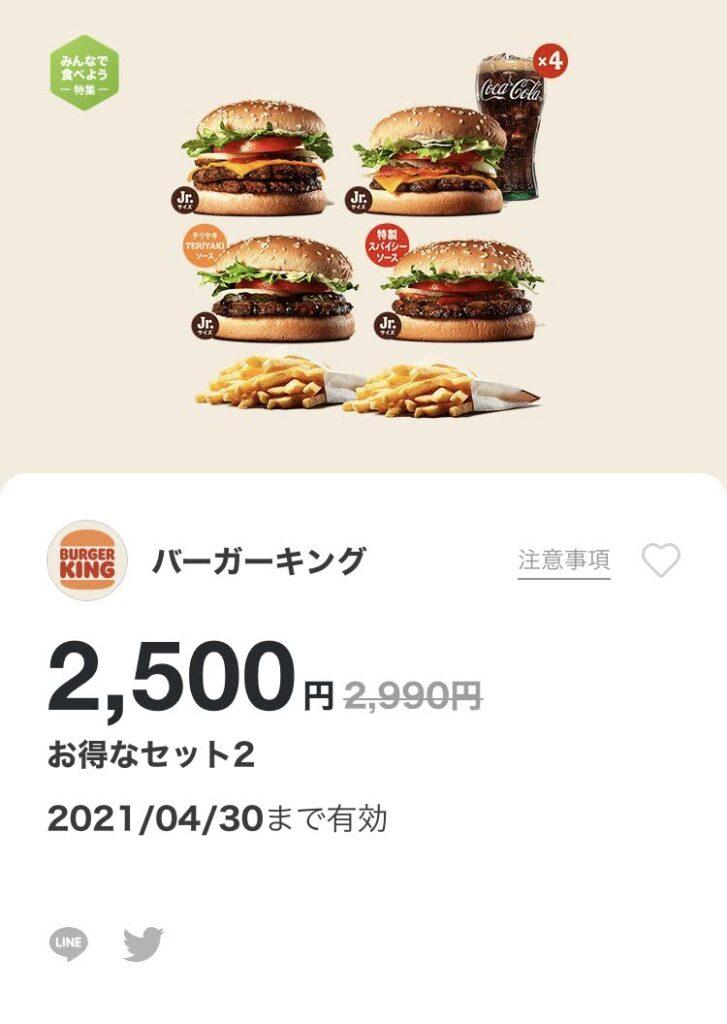 バーガーキングお得なセット2 2500円