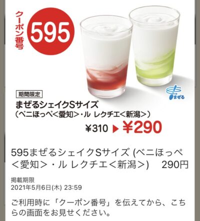 モスバーガーまぜるシェイクSサイズ20円引き