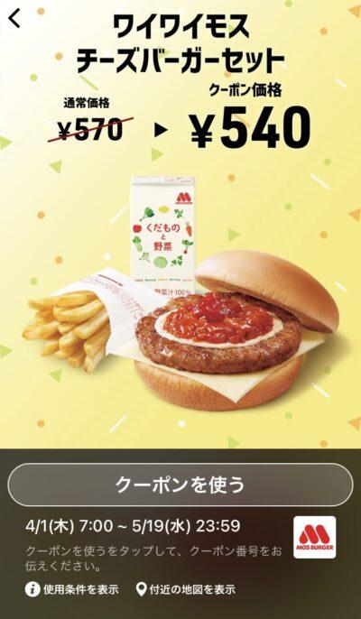 モスバーガーワイワイモスチーズバーガーセット30円引き