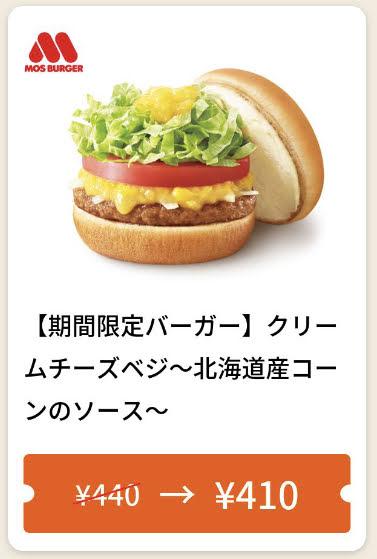 モスバーガー期間限定バーガークリームチーズベジ~北海道産コーンのソース~30円引き