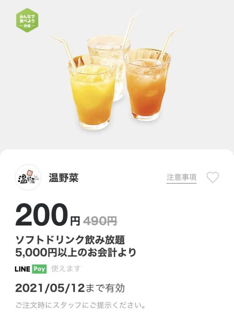 温野菜ソフトドリンク飲み放題290円引き