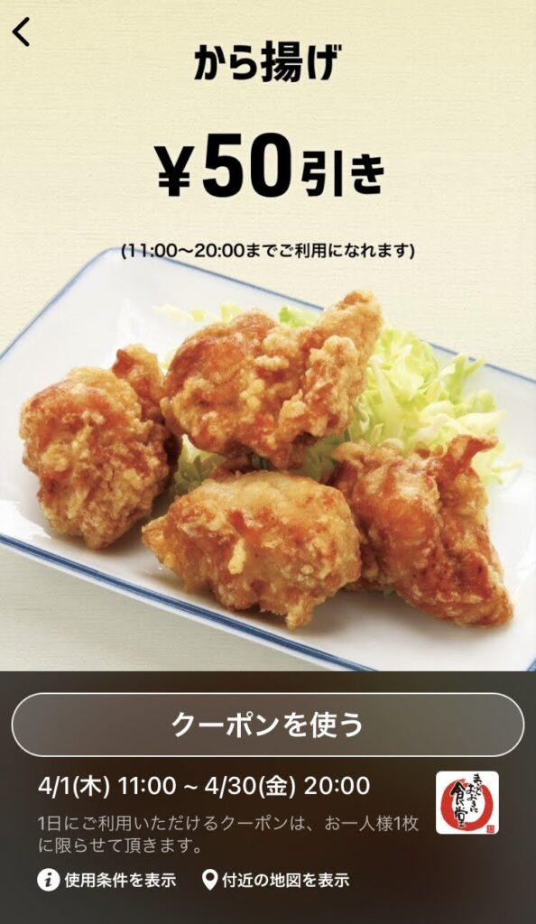 まいどおおきに食堂から揚げ50円引き