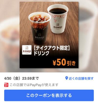 上島珈琲店テイクアウト限定ドリンク50円引き