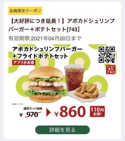 FRESHNESS BURGERアボカドシュリンプバーガーポテトセット100円引き
