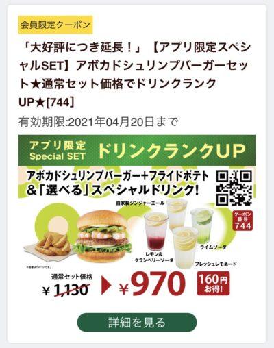FRESHNESS BURGERアボカドシュリンプバーガー+ポテト+選べるSPドリンク160円引き
