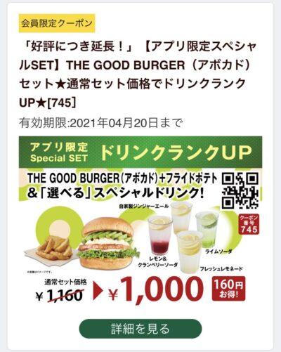 FRESHNESS BURGERザ・グッドバーガーアボカド+ポテト+選べるSPドリンク160円引き