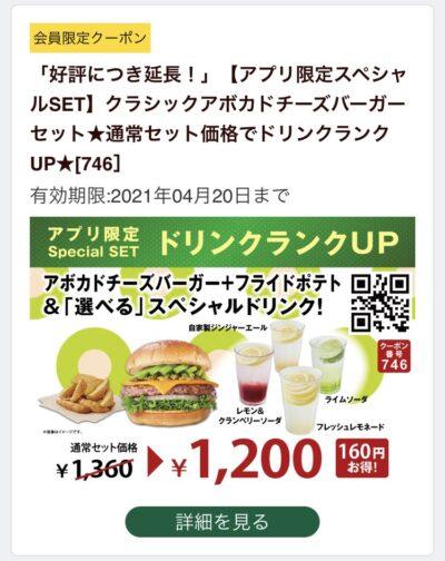 FRESHNESS BURGERクラシックアボカドチーズバーガー+ポテト&選べるSPドリンク160円引き