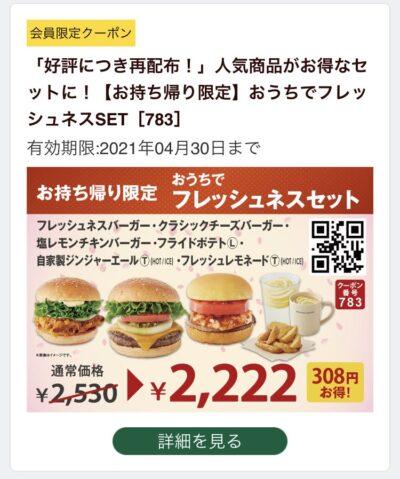 FRESHNESS BURGERお持ち帰り限定おうちでフレッシュネスセット308円引き